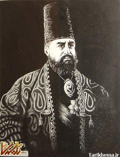 زندگینامه امیر کبیر محمد تقی خان  | عکس و تصاویر | www.Tarikhema.ir