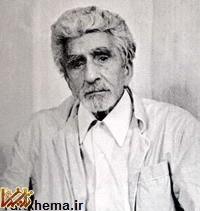 زندگانی محمد پروین گنابادی   | عکس و تصاویر | www.Tarikhema.ir