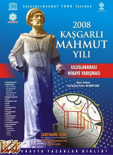 محمود كاشغري  | عكس و تصاوير | www.Tarikhema.ir