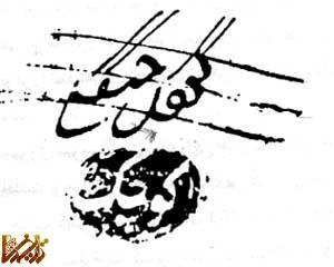 زندگانی میرزا کوچک خان جنگلی  | عکس و تصاویر | www.Tarikhema.ir